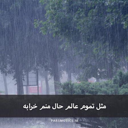 دانلود آهنگ مثل تموم عالم حال منم خرابه هایده