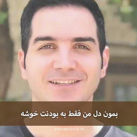 دانلود آهنگ بمون دل من فقط به بودنت خوشه محسن یگانه