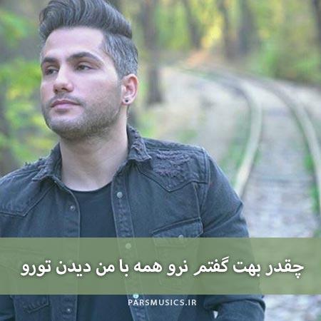 دانلود آهنگ چقدر بهت گفتم نرو همه با من دیدن تورو احمد سعیدی