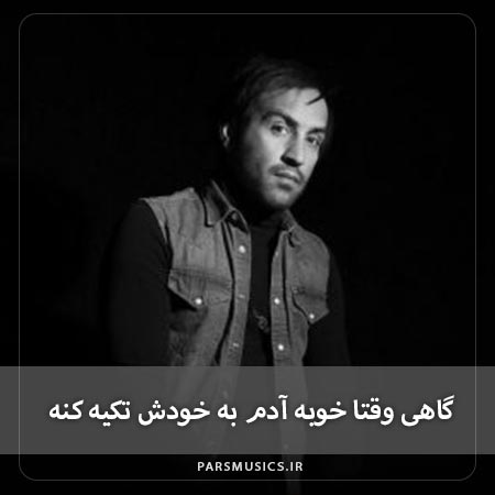 دانلود آهنگ گاهی وقتا خوبه آدم به خودش تکیه کنه احمد سلو