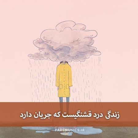 دانلود آهنگ زندگی درد قشنگیست که جریان دارد علی علیزاده