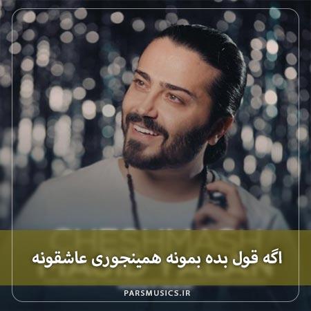 دانلود آهنگ اگه قول بده بمونه همینجوری عاشقونه مجید یلان