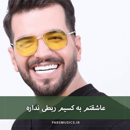 دانلود آهنگ عاشقتم به کسیم ربطی نداره آصف آریا