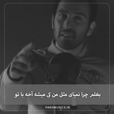 دانلود آهنگ بغلم چرا نمیای مثل من کی میشه آخه با تو احمد سلو