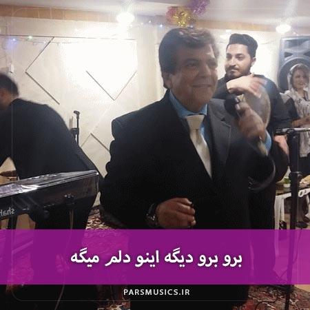 دانلود آهنگ برو برو دیگه اینو دلم میگه عباس قادری