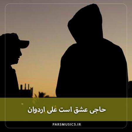 دانلود آهنگ حاجی عشق است علی اردوان