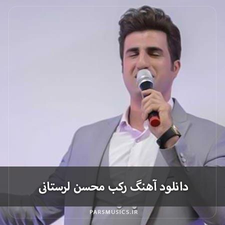 دانلود آهنگ رکب محسن لرستانی