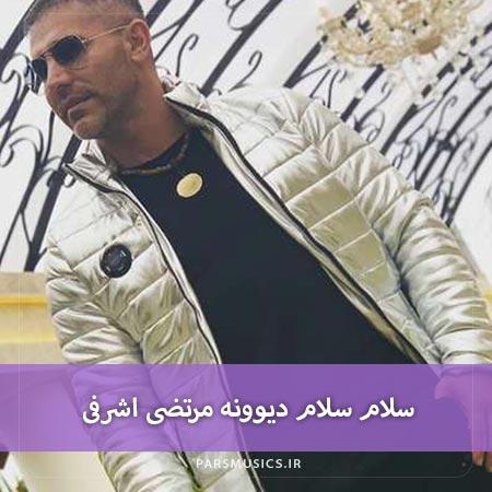 سلام سلام دیوونه مرتضی اشرفی