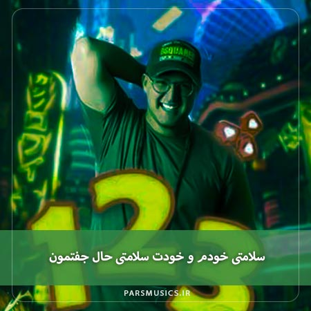 دانلود آهنگ سلامتی خودم و خودت سلامتی حال جفتمون محمد طاهر