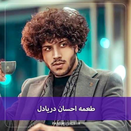 دانلود آهنگ طعمه احسان دریادل