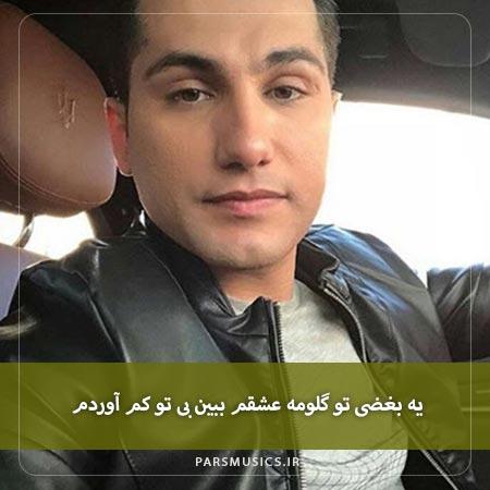دانلود آهنگ یه بغضی تو گلومه عشقم ببین بی تو کم آوردم احمد سعیدی